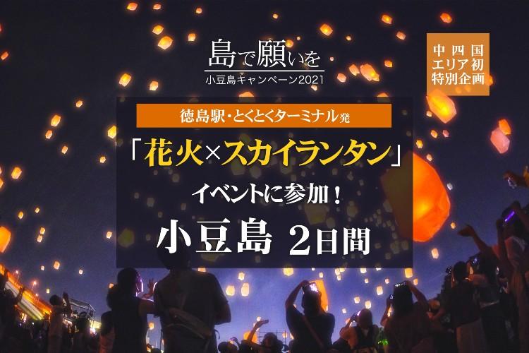 徳島発宿泊バスツアー/イメージ